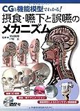 CGと機能模型でわかる! 摂食・嚥下と誤嚥のメカニズムDVD-ROM付