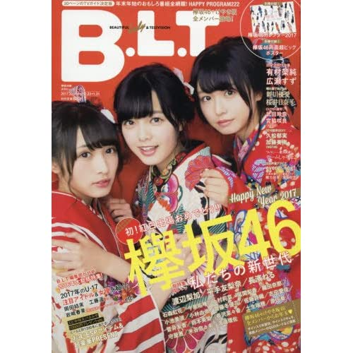 B.L.T. 2017年2月号 増刊 欅坂46版 表紙画像