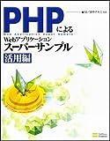PHPによるWebアプリケーションスーパーサンプル 活用編