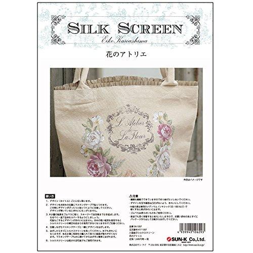 川島詠子 シルクスクリーン 花のアトリエ SA-1507
