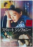 [DVD]スウィート・シンフォニー