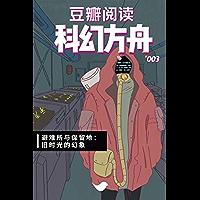 科幻方舟第003期:避难所与保留地:旧时光的幻象