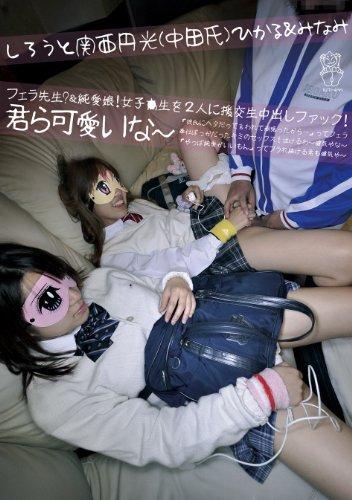 しろうと関西円光(中田氏) 006 ひかる&みなみ [DVD]