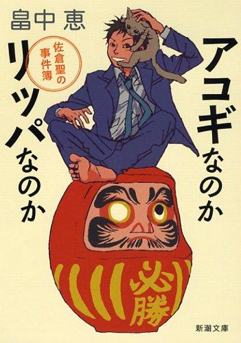 アコギなのかリッパなのか―佐倉聖の事件簿 (新潮文庫)