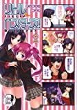 MAGI-CU 4-koma Little Busters! #2 [ Japanese Edition ]