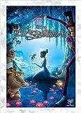 [DVD]プリンセスと魔法のキス [DVD]