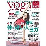 ヨガジャーナル vol.77