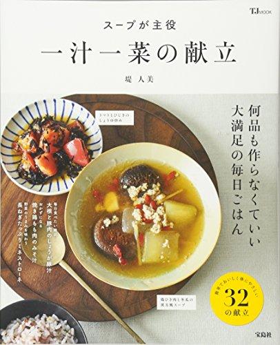 スープが主役 一汁一菜の献立 (TJMOOK)
