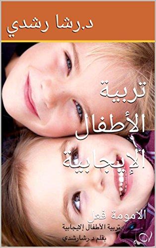 تربية الأطفال الإيجابية: الأمومة فعل (Arabic Edition)