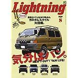 Lightning 2020年8月号