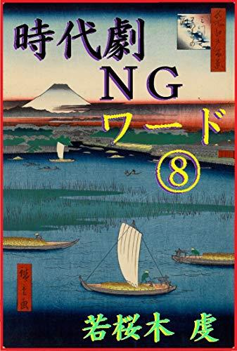 Unsuitable Words for Historical Novel 8 (Japanese Edition) por Wakasaki Ken