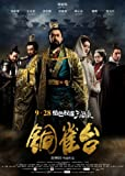 The Assassins Aka Tong Que Tai Chinese Movie with English Subtitle