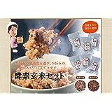 さっちゃんの酵素玄米ごはん 熟成3日と5日ミックス 酵素玄米セット (3日7パックと5日7パック)