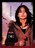 Yoshi原作『翼の折れた天使たちII』第三夜 時 [DVD]