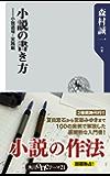 小説の書き方 ──小説道場・実践編 (角川oneテーマ21)