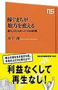稼ぐまちが地方を変える―誰も言わなかった10の鉄則 (NHK出版新書 460)