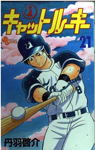 Cat Rookie 21 (Shonen Sunday Comics) (2001) ISBN: 4091263216 [Japanese Import]