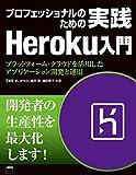 プロフェッショナルのための 実践Heroku入門 プラットフォーム・クラウドを利用したアプリケーション開発と運用 (アスキー書籍)(相澤 歩/arton/鳥井 雪/織田 敬子)
