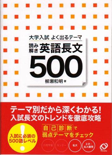 読み解き英語長文500