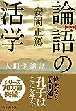 【新装版】論語の活学―人間学講話 (安岡正篤人間学講話)
