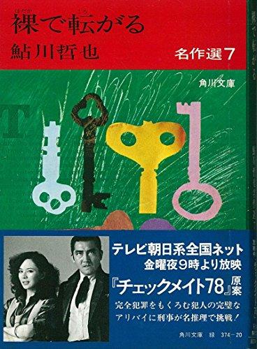 裸で転がる―鮎川哲也名作選7 (角川文庫)