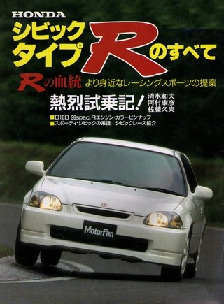 All about HONDA CIVIC TYPE R (Japan Import) (Motor Fan new model report, Vol.212)