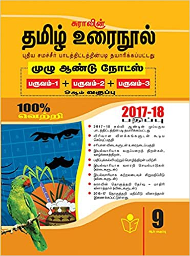 6th Std Samacheer Kalvi Tamil Book