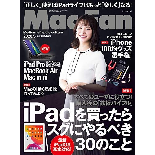 Mac Fan 2020年5月号 表紙画像