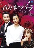 [DVD]百万本のバラ DVD-BOX 1