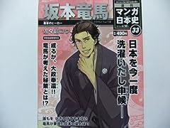 週刊マンガ日本史33号 坂本竜馬-幕末のヒーロー
