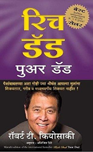 (RICH DAD POOR DAD) (Marathi Edition)