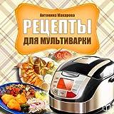 Recepty dlja mul'tivarki [Recipes for Multicookings]