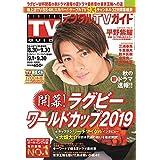デジタルTVガイド 2019年 10月号