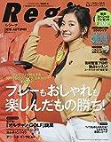Regina 2018年秋号 2018年 10/14 号 [雑誌]: アルバトロス・ビュー 増刊