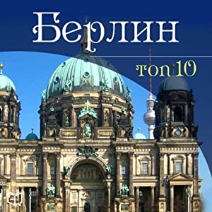 Berlin. TOP-10 [Berlin. TOP-10] Audiobook