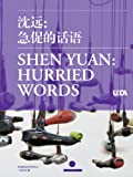 Shen Yuan: Hurried Words, , 7208093989