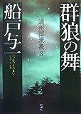 群狼の舞―満州国演義〈3〉