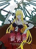 DVD : Kizumonogatari Part 3: Reiketsu