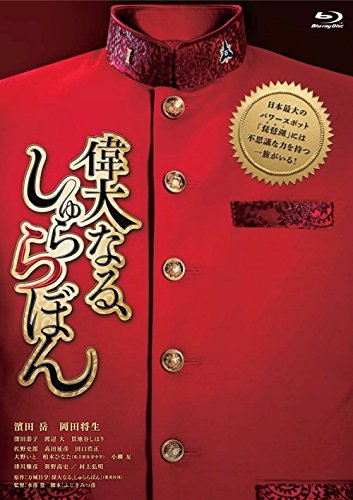 Japanese Movie - The Great Shu Ra Ra Boom (Idainaru, Shurarabon) Premium Edition (BD+DVD+CD) [Japan BD] KIXF-90221