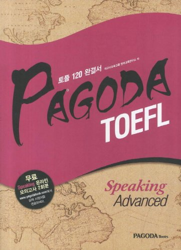 Pagoda TOEFL Speaking Advanced (Korean edition)