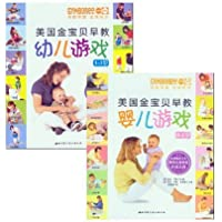 美国金宝贝早教婴幼儿游戏(0-3岁)婴儿游戏 0-1岁 幼儿游戏1-3岁 全2册