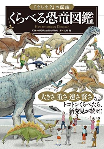 「もしも?」の図鑑 くらべる恐竜図鑑