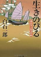 生きのびる―横浜異人街事件帖 (文春文庫)