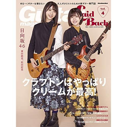Guitar Magazine LaidBack Vol.4 表紙画像