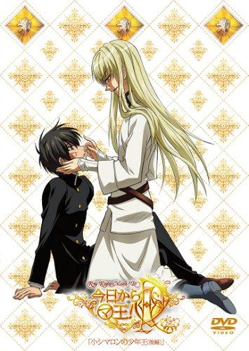 今日からマ王!R OVA (5) 「小シマロンの少年王(後編)」