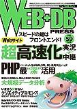 WEB+DB PRESS Vol.59