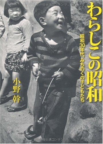 わらしこの昭和---昭和30年代、みちのくの子どもたち