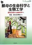 酵母の生命科学と生物工学 : 産業応用から基礎科学へ (DOJIN BIOSCIENCE SERIES)