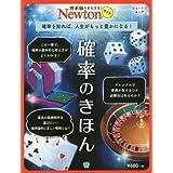 Newtonライト『確率のきほん』 (ニュートンムック)