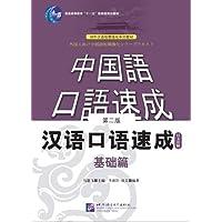 对外汉语短期强化系列教材•普通高等教育十一五国家级规划教材•中国语口语速成:汉语口语速成(基础篇)(日文注释)